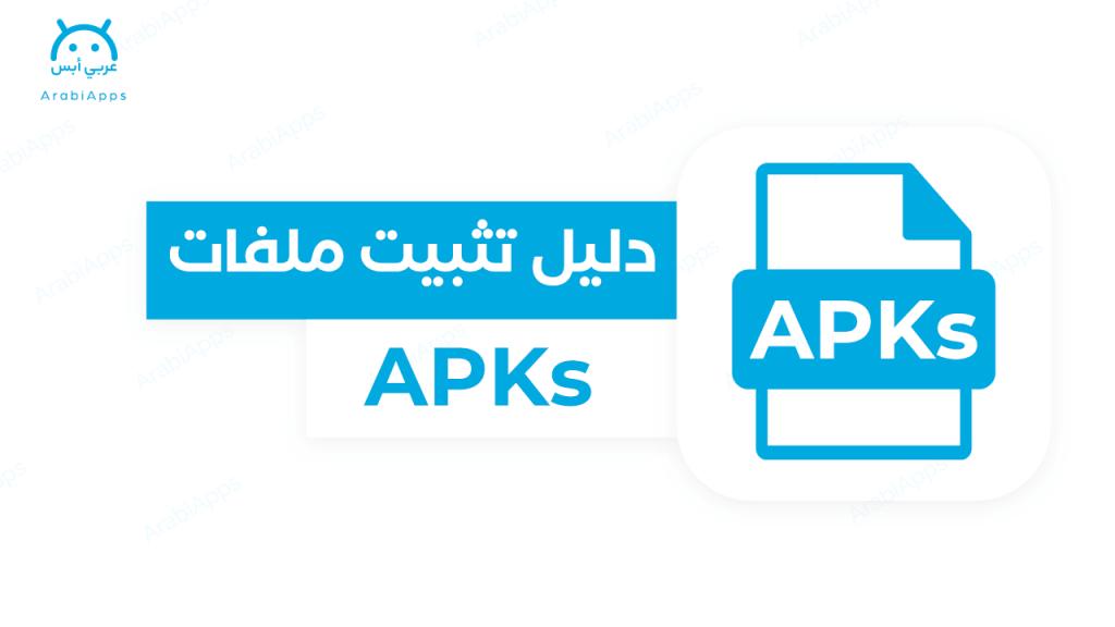 تثبيت ملفات APKs