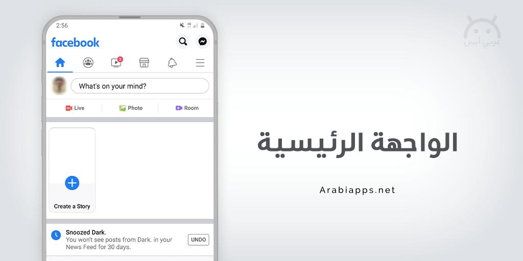 تنزيل فيس بوك عربي 2021