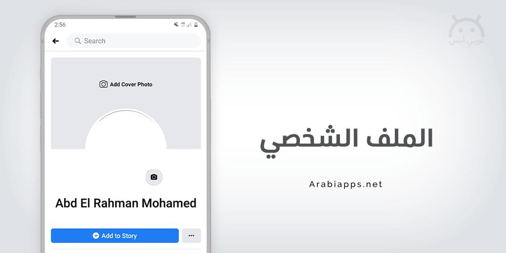 تنزيل فيس بوك تحميل عربي 2021