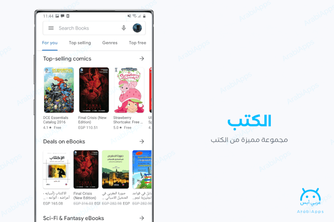 متجر جوجل بلاي Play Store