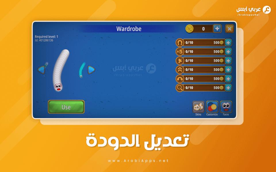 تحميل لعبة Worms Zone