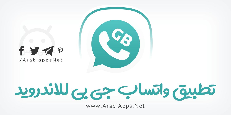 تطبيق جي بي واتساب للموبايل