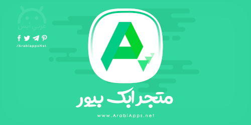 تحميل ابك بيور Apkpure Apk للاندرويد لتنزيل التطبيقات والالعاب مجاناً