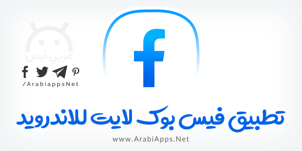 تنزيل فيسبوك لايت