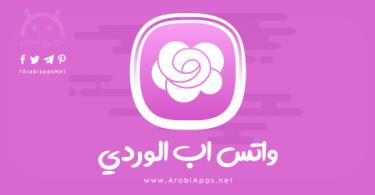 واتس اب عمر الوردي