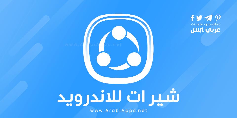 تحميل شير ات SHAREit لنقل ومشاركة الملفات للموبايل أحدث إصدار مجاناً