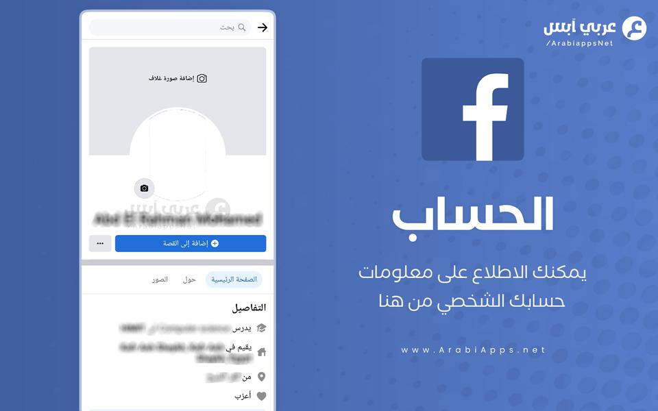 فيس بوك تحميل