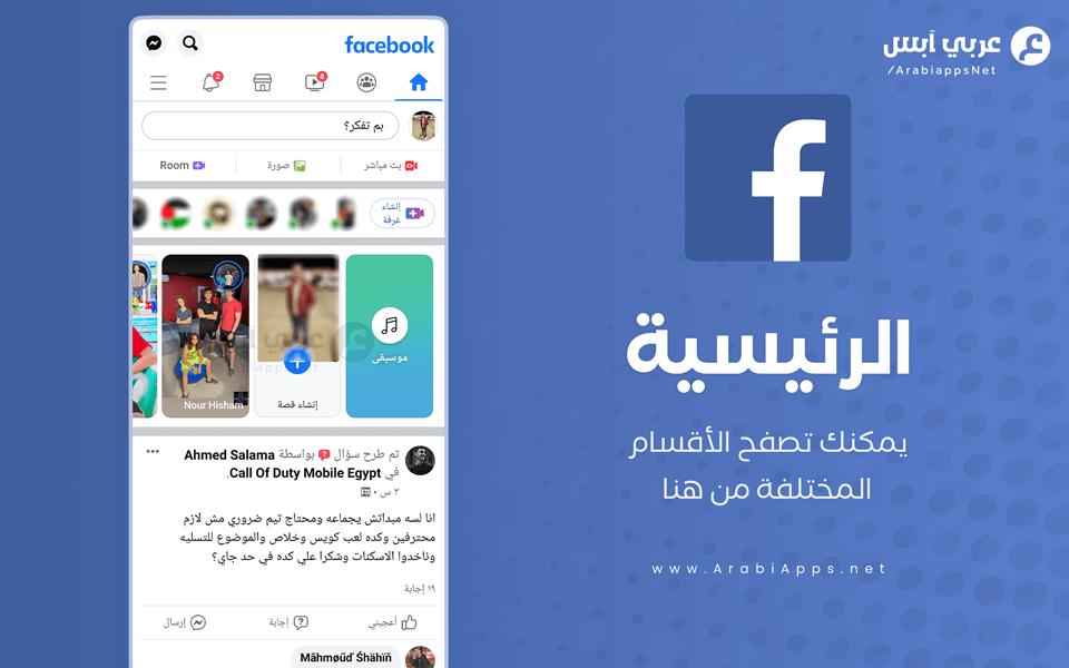 تنزيل فيس بوك 2021