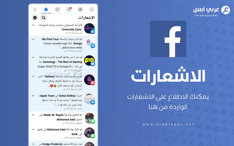 فيس بوك تنزيل