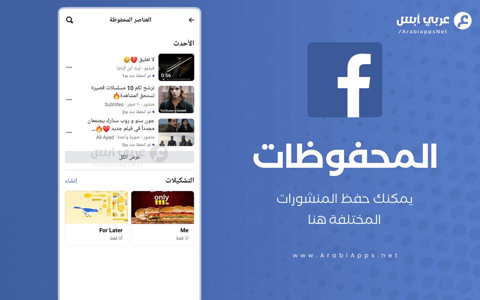 تحميل فيس بوك للموبايل