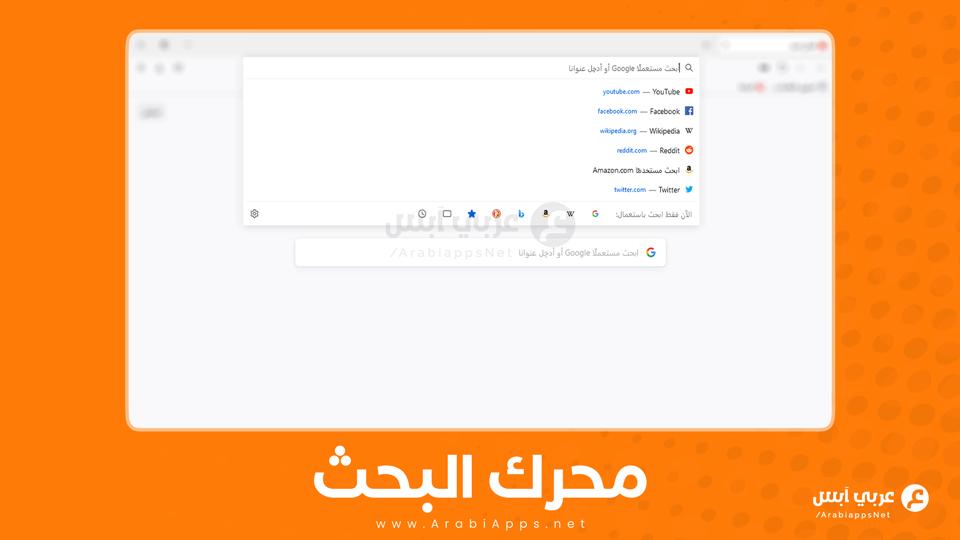 تحميل فايرفوكس للكمبيوتر عربي