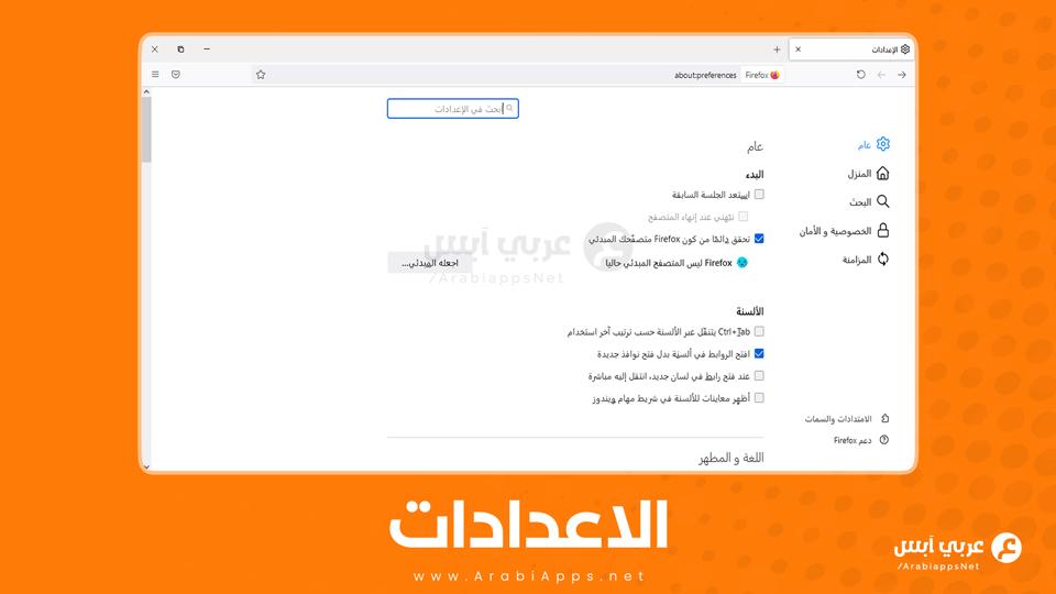 تحميل فايرفوكس 2020 للكمبيوتر