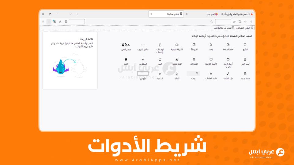 تحميل متصفح فايرفوكس للكمبيوتر
