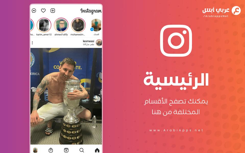 انستقرام عربي