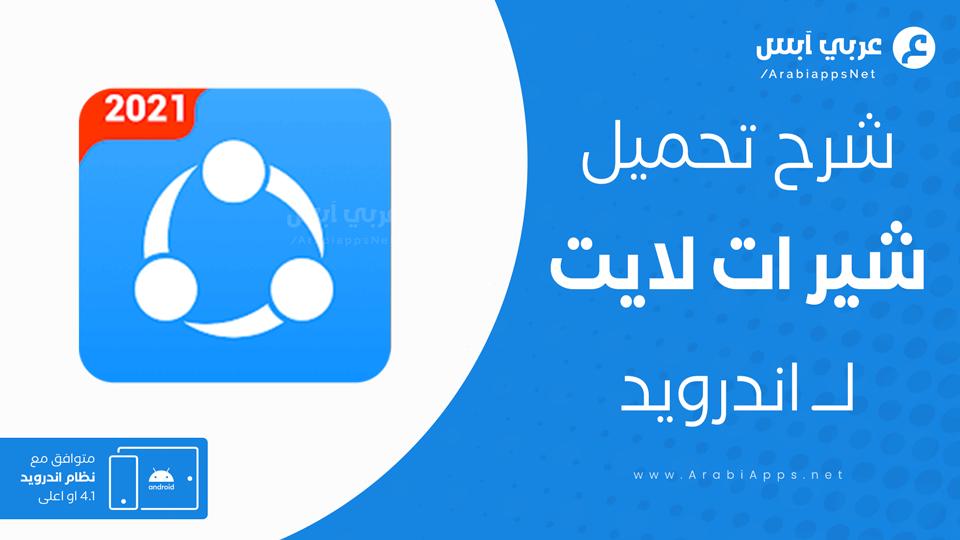 تطبيق shareit لايت