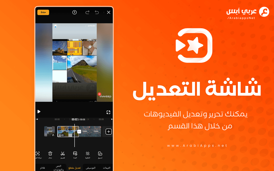 تحميل تطبيق VivaVideo